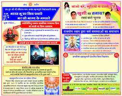 Samples Of Invitation Card Shivratri Pamphlet Sample Invitation Cards Stage Banners And