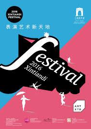 bureau r馮lable 2016 xintiandi festival programme by acexie issuu