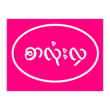 myanmar font apk free app zawgyi design flipfont apk for windows phone android