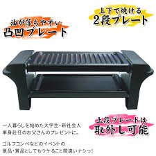 plate table top bp shop rakuten global market tabletop grilling meat plate two