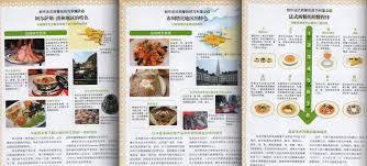 un livre de cuisine mise en abyme mon livre de cuisine française en chinois 法式西餐