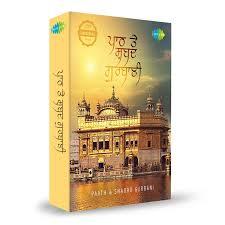 sukhmani sahib path invitation cards amazon com music card paath u0026 shabad gurbani 320 kbps mp3 audio