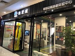 bureau architecte 钁e 上海也有德爱威性能涂料体验中央了 快来知道一下 鼎宇