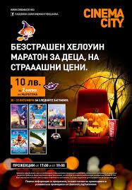 halloween marathon u003cbr u003e in cinema city mall of sofia
