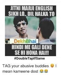 Meaning Of Meme In English - jitni marji english sikh lo dil halkato dekhbhai hindi me gali