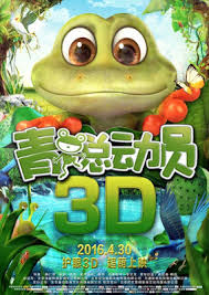 film kartun gratis download download film frogs 2016 subtitle indonesia anime id 2016