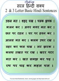 learn to read 2 u0026 3 letter hindi word sentences