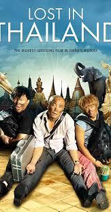 film blu thailand ren zai jiong tu tai jiong 2012 imdb