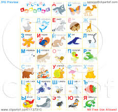 russian animal clipart clipart collection free cute cartoon