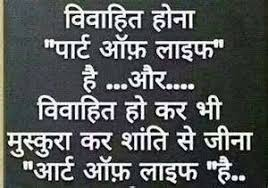 Wedding Quotes In Hindi Marriage Girls Quotes In Hindi Quotes 4 You