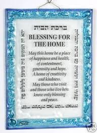 blessing for the home home house blessing glass handmade hebrew judaica bible