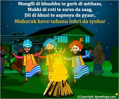 Lohri Invitation Cards The 25 Best Lohri Greetings Ideas On Pinterest Happy Lohri