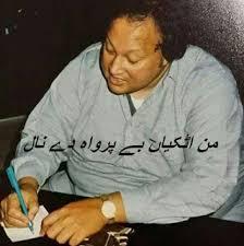 download free mp3 qawwali nusrat fateh ali khan man atkiya beparwah de naal mp3 nusrat fateh ali khan nusrat fateh