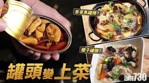 cuisine v馮騁ale 試得過喎 罐頭變上菜 tgif am730