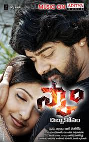 picture 354208 monika naveen in scam telugu movie posters new