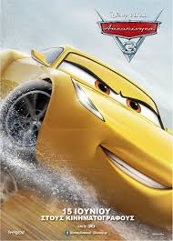 cars 3 film izle new cars movie release date bivash academy of dance performance in