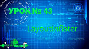 android layoutinflater android обучение урок 43 layoutinflater development in android