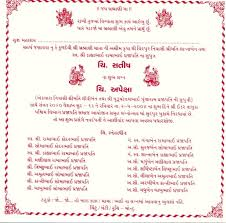 Wedding Invitation Card Quotes In Images Of Matter For Wedding Sc