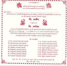 wedding reception quotes wedding reception invitation card matter in marathi yaseen for