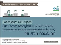 bureau service national ย นคำขอตรวจเครด ตบ โรผ าน counter service เอสเอ มอ แบงก 95 สาขา