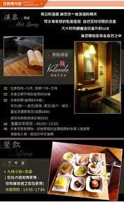cuisine 馥s 60 烏來 馥蘭朵 雙人景觀湯屋 60 90分鐘 泡湯 下午茶 噶瑪蘭的家