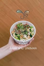 cuisine bio แนะนำเมน เด ดกลางว นน poke bowl advance bio แอดวานซ ไบโอ