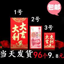 luck envelopes usd 12 08 luck envelopes million yuan new year in white