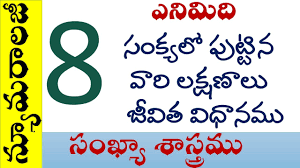 Numerology Colors by Numerology In Telugu Date Of Birth 8 17 26 Youtube