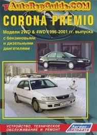 car repair manuals download 1996 ford e series free book repair manuals download free toyota corona premio 1996 2001 repair manual