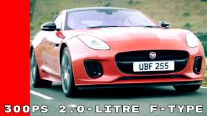 300ps 2 0 litre four cylinder 2018 jaguar f type youtube