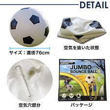 vogue sports rakuten global market ジャンボバウンスボール jambo