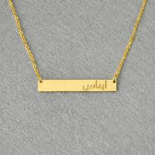 arabic name necklace personalized bar necklace custom arabic necklace arabic name