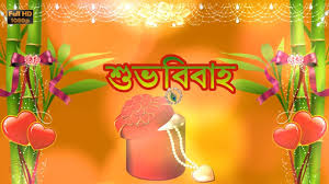 wedding wishes greetings happy wedding wishes in bengali marriage greetings bengali
