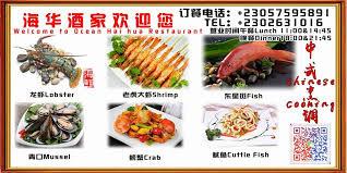 comment va bien 2 cuisine hai hua restaurant 海华酒家 644 photos 52 reviews