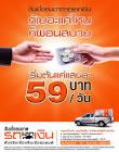 Thanachart Bank NEWs: รถแลกเงิน