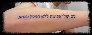 lettering arm tattoos 34 awesome hebrew tattoos
