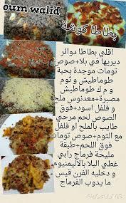 recette cuisine en arabe recettes salées de oum walid oum walid recettes