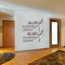 wall ideas wall sticker art for bedroom wall sticker art for vinyl wall art for bedroom durood e ibrahim as thuluth and tree wall art decals for