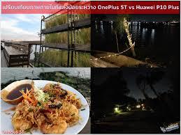 forum cuisine plus เปร ยบเท ยบภาพถ ายในท แสงน อยระหว าง oneplus 5t vs huawei p10 plus