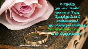 Wedding Wishes Kavithai In English Piranthanal Kavithaigal Birthday Greetings In Tamil Happy