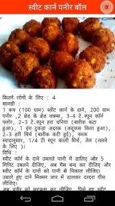 Kitchen Tips In Hindi Desi Indian Recipes Hindi Android Apps On Google Play