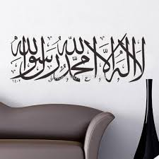 aliexpress com buy free shipping high quality carved vinyl pvc aliexpress com buy free shipping high quality carved vinyl pvc islamic wall art 502 arabic islamic calligraphy wall stickers from reliable wall sticker