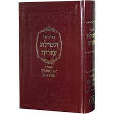 transliterated siddur tefilat azaria transliterated translated hebrew russian ben