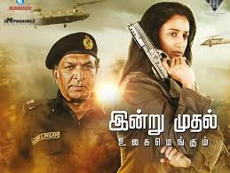 valladesam movie review anu hassan nassar new movie posters
