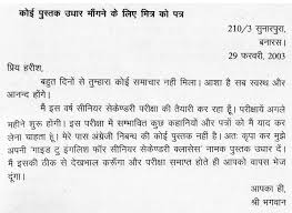 how to write emotional love letter in hindi cover letter templates