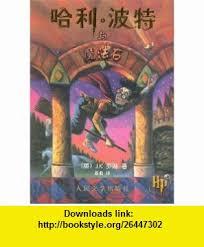harry potter et la chambre des secrets torrent harry potter and the philosophers simplified text