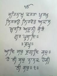Hindu Baby Naming Ceremony Invitation Cards Mool Mantar I N K H E A R T Pinterest