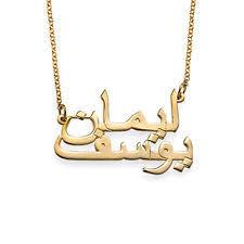 arabic name necklace gold ma0wnelazyyujv1ikioesaw jpg