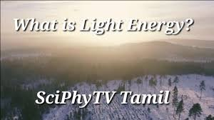 Is Light Energy ஒள என ற ல என ன What Is Light In Tamil Photon