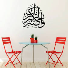 aliexpress com buy islam wall art stickers muslim vinyl wall